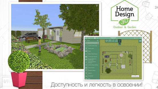 1. Home Design 3D Outdoor - Garden